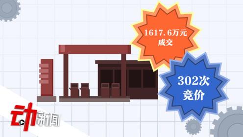302次竞价,1617.6万成交!北京法院首次拍卖大型加油站