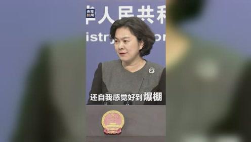 """外交部:蓬佩奥有关人权声明如""""皇帝的新装"""""""