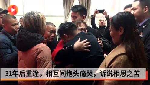 3岁男童被拐31年后回乡认亲 再见已是4个孩子的父亲