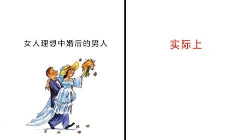 女人理想中婚后的男人VS实际上,爆笑对比!反差笑喷了!哈哈
