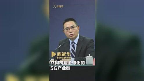 国台办:希望两岸企业着眼长远 共同构建5G产业链