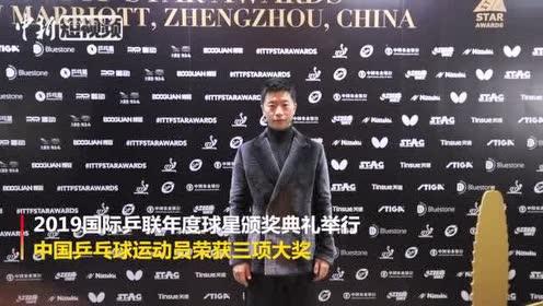 马龙、刘诗雯荣获2019国际乒联最佳男女运动员奖