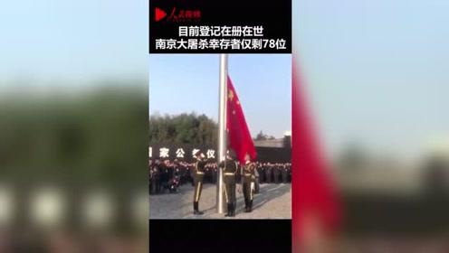 登记在册南京大屠杀幸存者仅剩78位,12.13国家公祭日,勿忘国耻