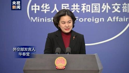中国假警车在澳骚扰维吾尔族人?外交部:黑中国请用点脑子