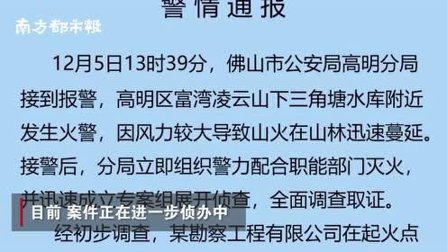 广东佛山高明山火起火原因查明:开展钻探工程引发,10人被刑拘