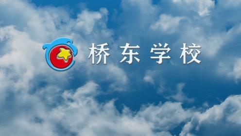 桥东教育20载,桃李芬芳满天下