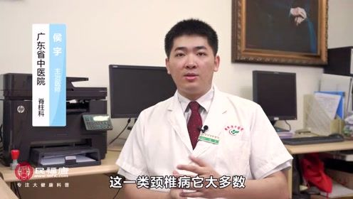 什么是交感神经型颈椎病?