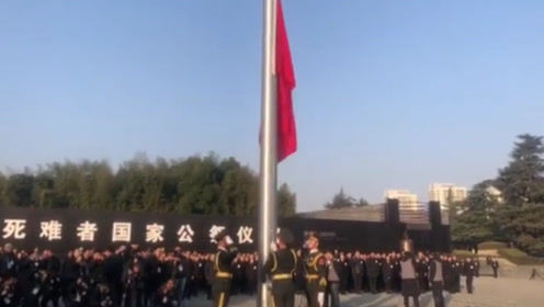 第六个国家公祭日 下半旗悼念南京大屠杀30万死难同胞