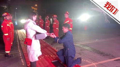 """相距1992公里的爱情!消防员策划浪漫求婚 水带当""""红毯""""女友感动落泪"""