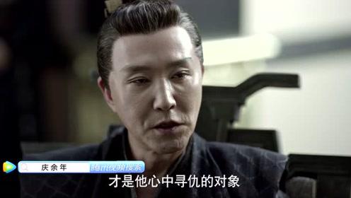 《庆余年》庆帝和陈萍萍又演双簧,范闲:当时我就震惊了!