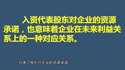 张新民:股东入资对企业的影响,不要轻易的吸纳股东