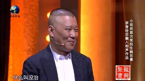 岳云鹏、孙越搞笑喜剧相声