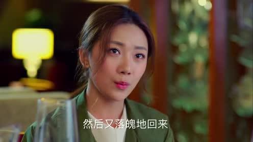 郑秋冬要离开北京重新发展!伊人含泪告别!场面一度十分压抑!