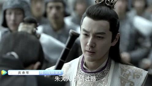 """《庆余年》监查院朱大人,是姓""""猪"""",范闲看得好好笑!"""