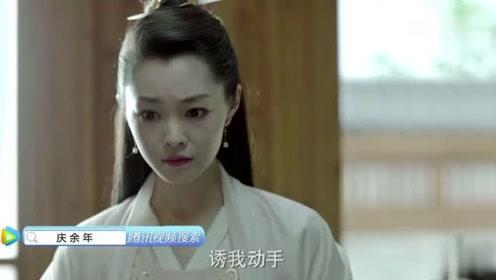 """《庆余年》范闲说长公主""""疯了""""?没懂,多听一遍就懂!"""