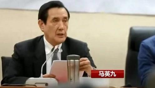 """民进党强推""""反渗透法""""遭痛斥 马英九:伤害500万台湾旅客"""