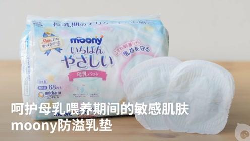贝贝粒海外育儿好物推荐:moony品牌 防溢乳垫