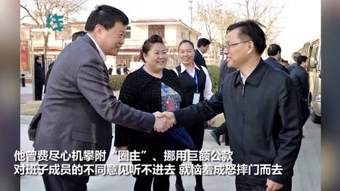 """天津一街道书记涉案3亿获刑18年 躺钱上睡觉 行贿者都觉得""""太贪"""""""