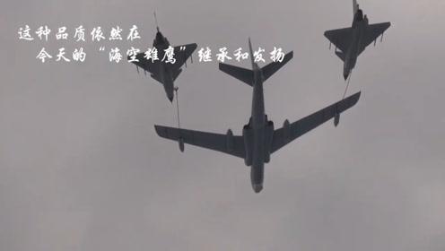 海空雄鹰宣传片来袭!歼15密集编队 轰油-6同时为2架歼10加油
