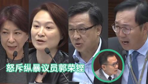 引公愤!纵暴议员郭荣铿屡次拖延会议进程 现场多位议员群起怒批