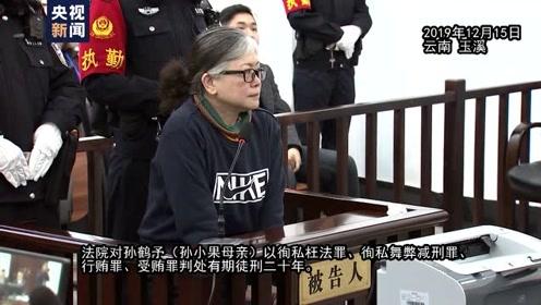 """孙小果案""""保护伞""""一审宣判现场:继父19年 母亲20年"""