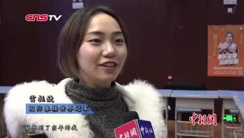 国际象棋世界冠军雷挺婕:实现梦想要不服输
