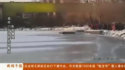 泪目!冰面大面积塌陷!辽宁23岁消防员落入水中不幸身亡!