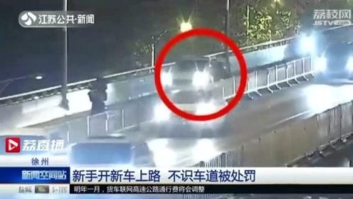 徐州:新手开新车上路 不识车道被处罚