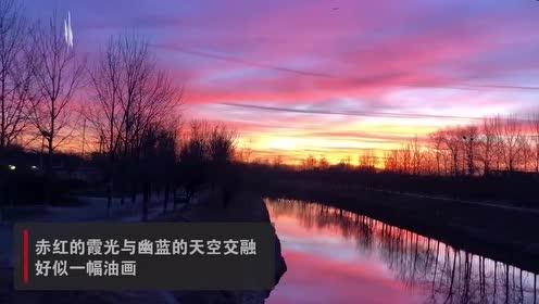 北京朝霞太美了!赤红霞光与幽蓝天空交融,网友对朝霞许愿