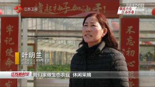 """""""强富美高 江苏答卷""""揭开江苏""""百姓富""""的秘密"""