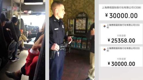 游客花4万报携程海外游,拉肚子拉到报警