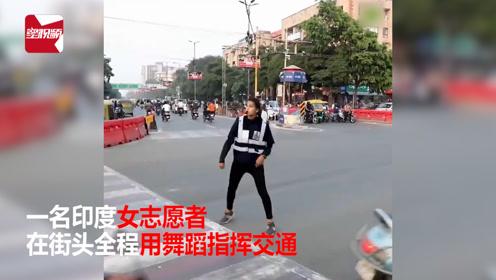印度一女志愿者用舞蹈指挥交通,网友:这是让我走还是停?