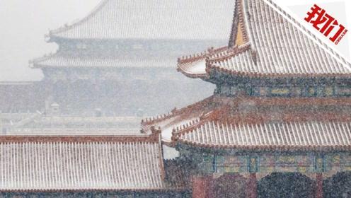 """直击闭馆中的故宫雪景:银装素裹白瓦红墙 美到让人感觉""""穿越"""""""
