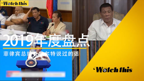 """语出惊人 盘点菲律宾总统""""大嘴""""杜特尔特2019说过的那些话"""