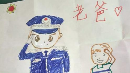 """""""我爸爸是英雄!""""警察爸爸因公牺牲 6岁孩子画了这样一幅画"""
