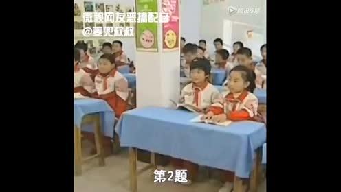 微视网友模仿赵本山 忽悠就是忽悠