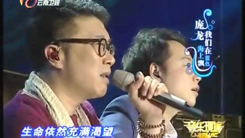《往日时光》-2015庞龙云南卫视《音乐现场》