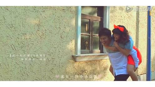 陈劭康&Cicy - 遇见你一秒之后 【官方版MV】