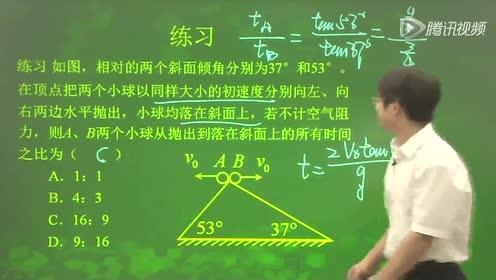 高中物理平抛运动例题精选-上海腾飞教育