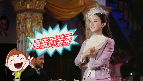 胭脂周周见01:最美女特工赵丽颖已上线