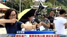 建瓯迪口:葡萄风情小镇 精彩乐不停 东南晚报