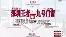 深圳九号门窗《实力展示篇》招商加盟