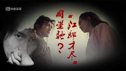 """周星驰真的已经""""江郎才尽""""?"""