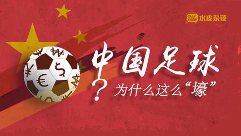 人傻钱多,中国足球为什么这么壕?
