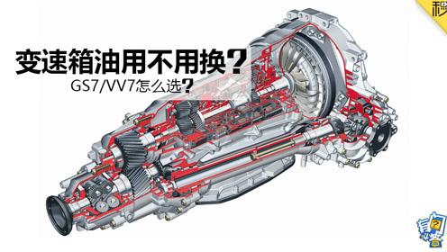 变速箱油用不用换?GS7/VV7怎么选?