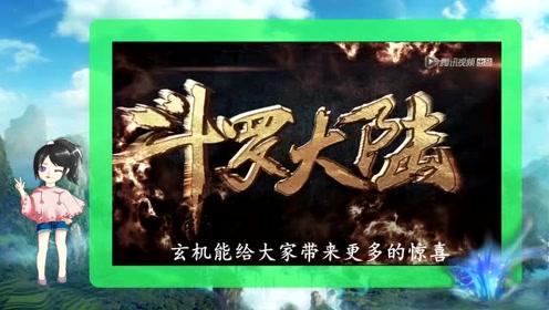 【玄米资讯】第一期:听说斗罗大陆把玄机给上了?