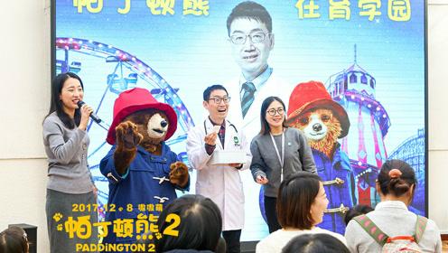 """《帕丁顿熊2》""""熊游北京""""版视频"""