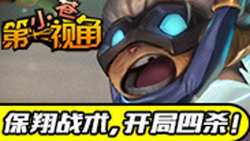 【小苍第一视角】保翔战术,开局四杀!