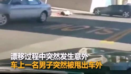 小车街头疯狂漂移 车内乘客惨遭甩出车外