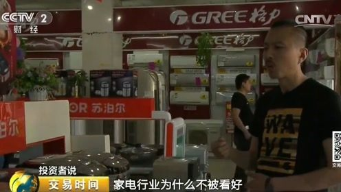 宋涛:开家电卖场 买家电股票